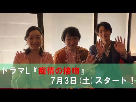 ドラマL『痴情の接吻』7月3日(土)よりスタート!