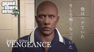 GTA5 短編映画「VENGEANCE」(リメイク版)【Music : One Direction - If I Could Fly ,V.A. - 正義執行】