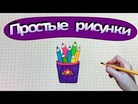Простые рисунки #222 Стаканчик с карандашами =)