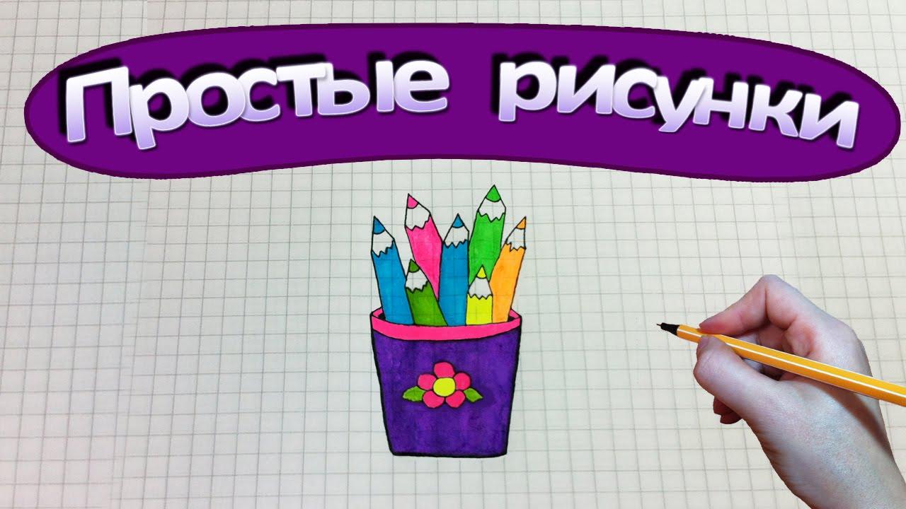 картинки легкие рисунки простым карандашом
