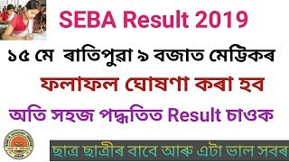 HSLC Result 2019.HSLC results likely to be declared in  Assam on May 15.