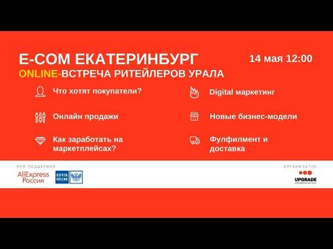 UPGRADE E-com Екатеринбург. Онлайн-встреча для ритейлеров Урала  14.05.