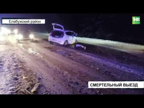 Жизни двух человек унесла авария в Елабужском районе Татарстана