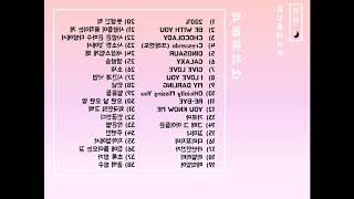악동뮤지션 노래모음 38곡 [2시간 재생]