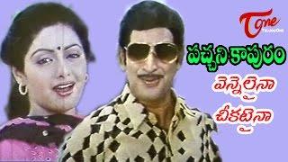 Pachani Kapuram Songs - Vennelainaa Cheekataina - Krishna - Sridevi