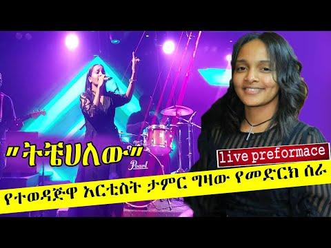 Ethiopian music :  Teamir Gizaw (Tichekalew) ተዓምር ግዛው (ትቼካለው)  Ethiopian Music 2021(live preformace)