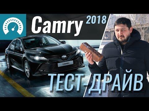 Toyota Camry 2018 тест драйв от InfoCar Камри