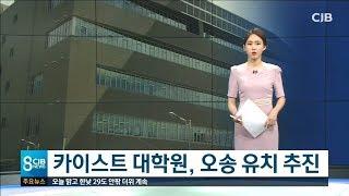 카이스트 대학원, 오송 유치 추진