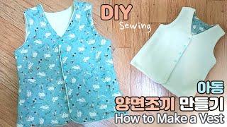 DIY/아동양면조끼만들기/수면조끼만들기/How to M…