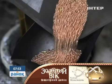"""Ювелирный завод """"Золотой Век"""": изготовление ювелирных изделий"""