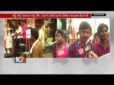 6th Day Electric Contract Employees Protest | Support Price | Vijayawada | AP | 10TV