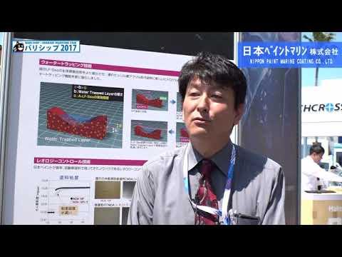 バリシップ(BARI-SHIP) 2017 日本ペイントマリン(株) / NIPPON PAINT MARINE COATINGS CO.,LTD.
