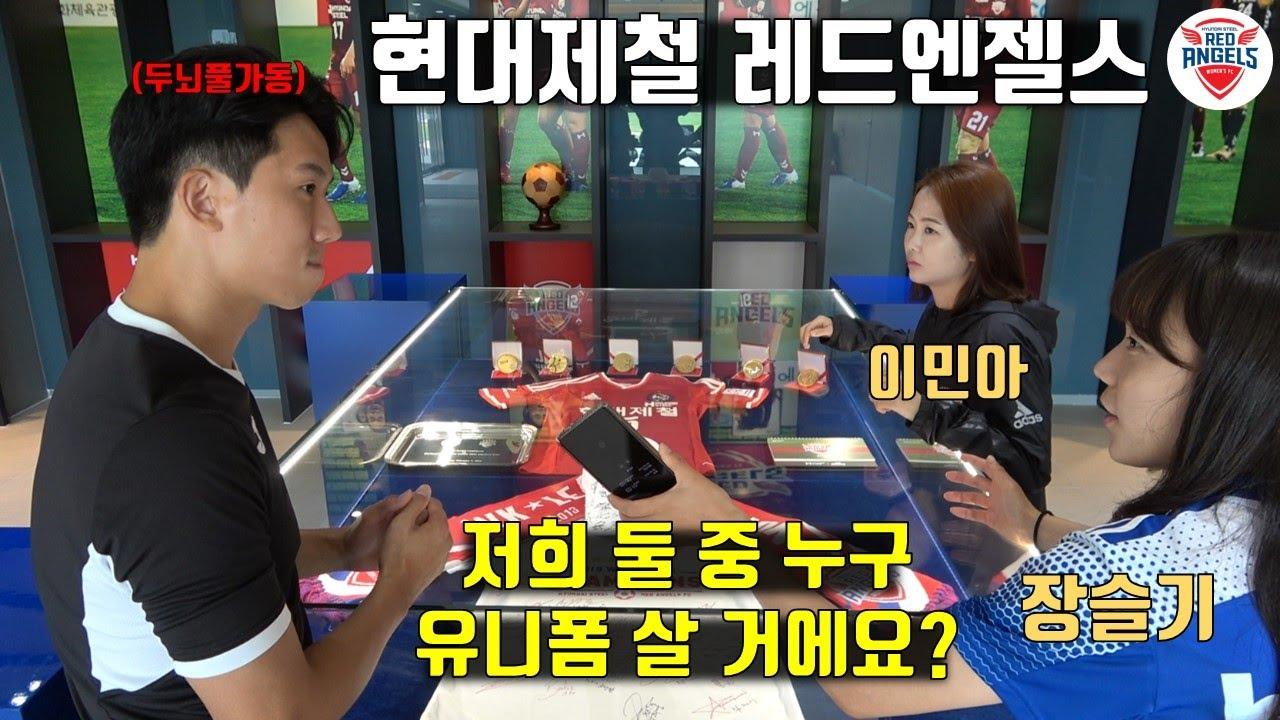 한국 여자 축구리그 1위팀 선수들은 어떻게 생활할까?(Feat.이민아,장슬기)