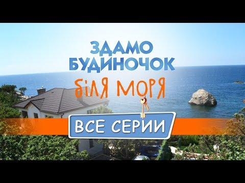 Сдается домик у моря: все серии подряд | ЛИРИЧЕСКАЯ КОМЕДИЯ