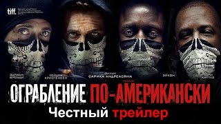 Честный трейлер №3 Ограбление по-американски / American heist
