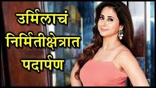 Madhuri | उर्मिलाचा नवा सिनेमा प्रेक्षकांच्या भेटीला! | Urmila Matondkar