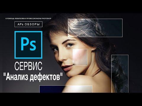 Photoshop: сервис «Анализ дефектов»