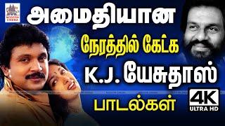 K.J.Yesudas songs | K.J.யேசுதாஸின் பூக்கள் உரசும் ஓசையை விட மென்மையான Melody Songs