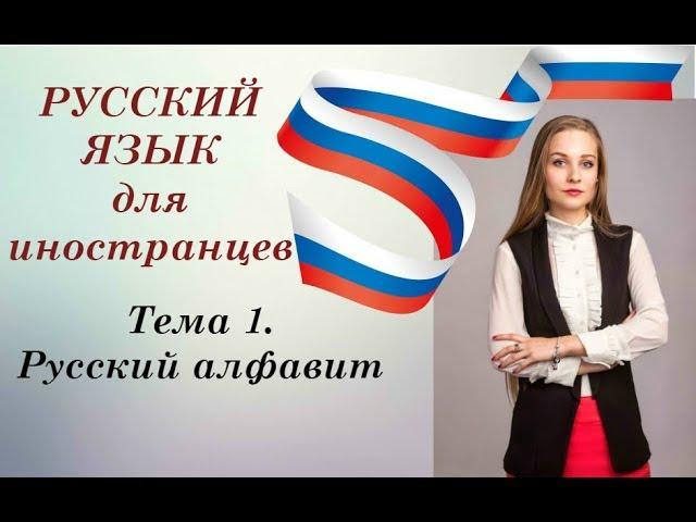 Русский как иностранный. Урок 1. Русский алфавит