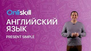 Английский язык 8 класс: Настоящие простое время Present Simple