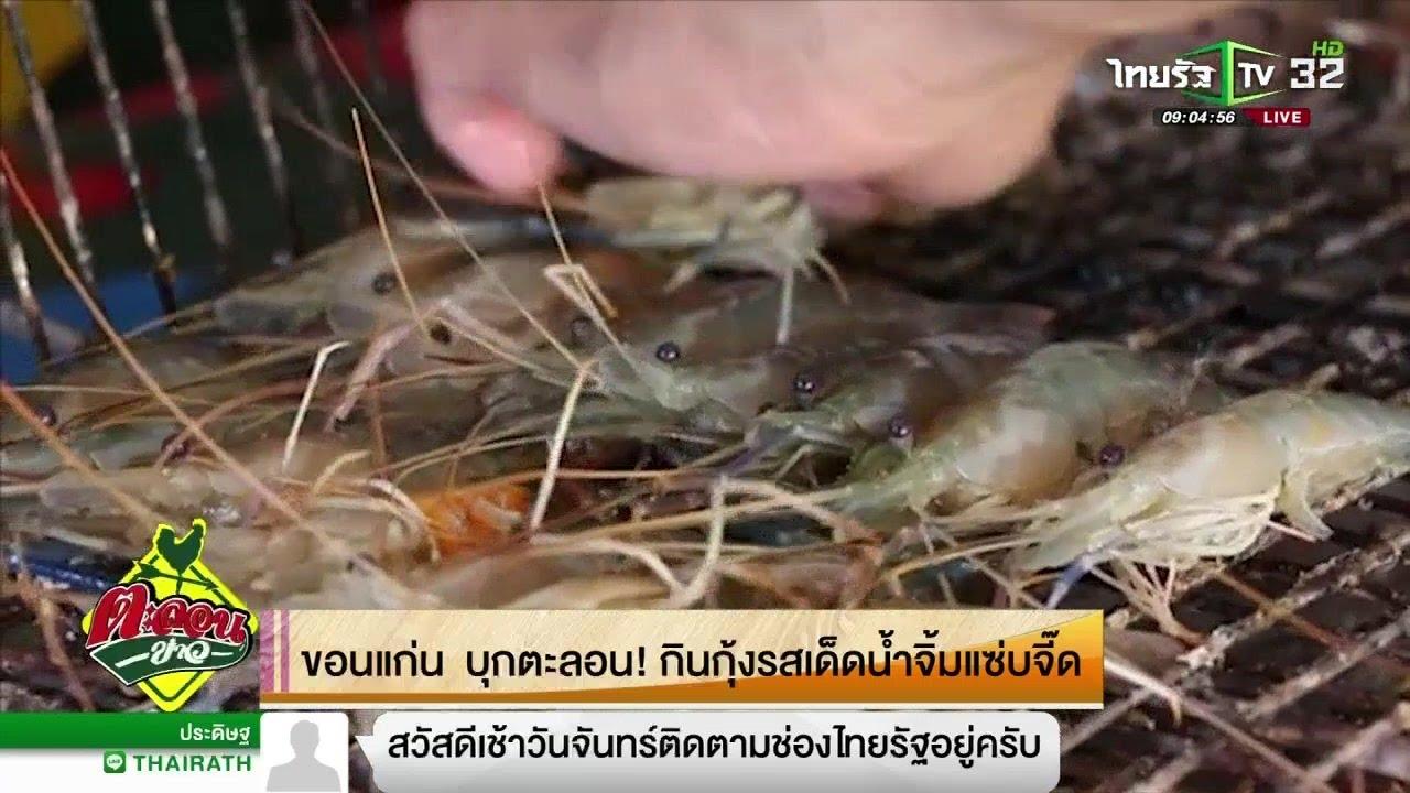 ขอนแก่น บุกตะลอน! กินกุ้งรสเด็ดน้ำจิ้มแซ่บจี๊ด | 04-03-62 | ตะลอนข่าว