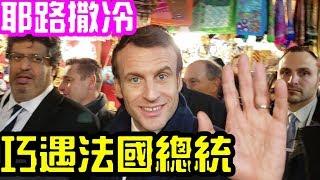 (2020)法國總統馬克龍耶路撒冷巧遇,主動跟我握手, 我嚇傻了! Tel aviv  Jerusalem hand shake with Emmanuel Macron