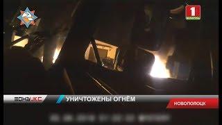 Поджог мог стать причиной возгорания автомобилей в Новополоцке Зона Х