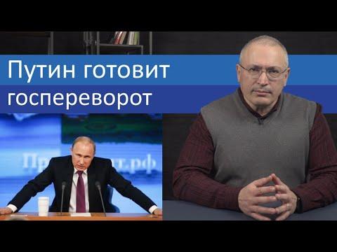 Путин готовит государственный