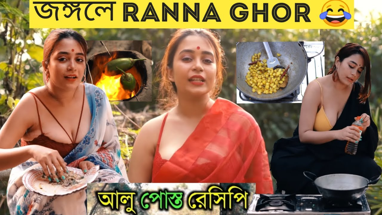 Download জঙ্গলে Ranna Ghor😂 Alu Posto Recipe 🤪Gonna Hot    Rimpi    Outdoor Kitchen Roast   Aloo Posto