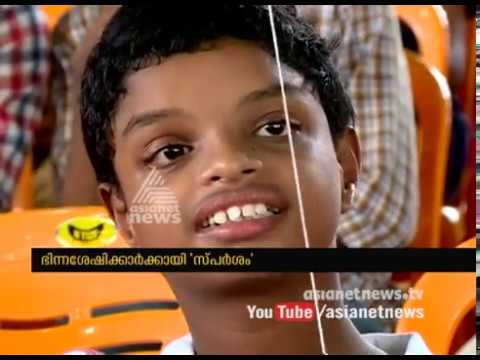 Music Concert by differently abled children's at Thiruvananthapuram