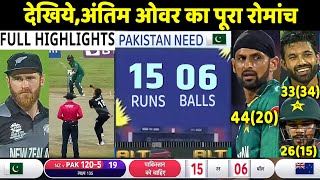 ICC T20 World Cup 2021: PAK VS NZ T20 WC Full Highlights: Pakistan vs New Zealand Highlight   Rohit