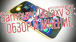 Samsung Galaxy S7: обзор и мнение