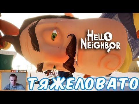 №705: ПРИВЕТ СОСЕД БЕТА 3 - СОСЕДУ ТЯЖЕЛОВАТО(Hello Neighbor Beta 3)  А ЧТО ЕСЛИ?