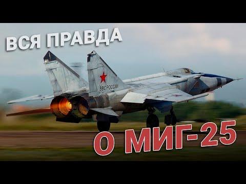 Как нас обманывают: Вся правда о МиГ-25