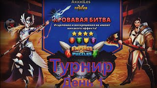 Empires and puzzles. Турнир для 4: Кровавая битва без синих. День 1.