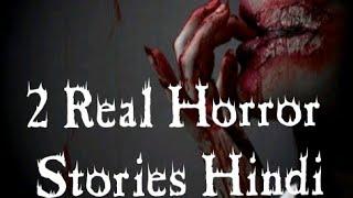 प्रेत आत्माओं की सच्ची डरावनी कहानी ll Hindi Horror Stories