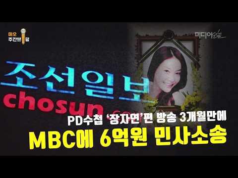 조선일보·MBC 전면전 (feat. 방상훈 조선일보 사장 마주치다)
