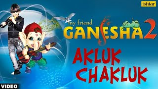 Akluk Chakluk (My Friend Ganesha - 2)