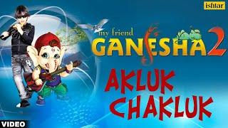 Download free ganpati bappa morya app : http://bit.ly/2c1yxwa lord ganpati's top hindi devotional songs http://bit.ly/2ah4ptd ganesha juke...