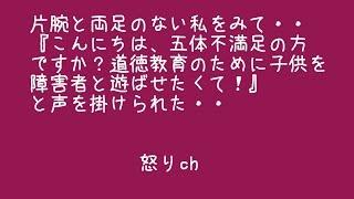 出典:怒り新党 http://ikarishintou.com このチャンネルでは、日常で起...