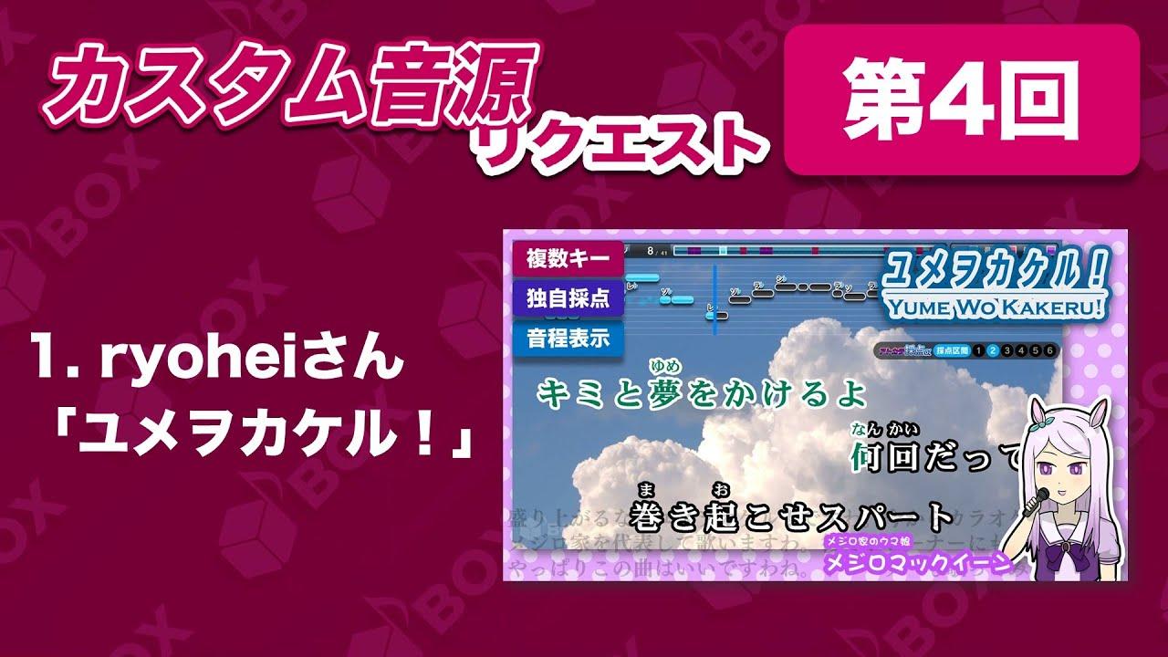 カスタム音源リクエスト#4(ユメヲカケル! / ryoheiさんリクエスト)