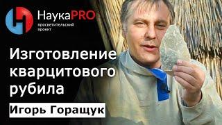 Игорь Горащук - Изготовление кварцитового рубила