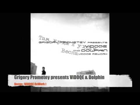 Grigory Prometey presents ViDOQE & Dolphin - Весна (ViDOQE ReWork)