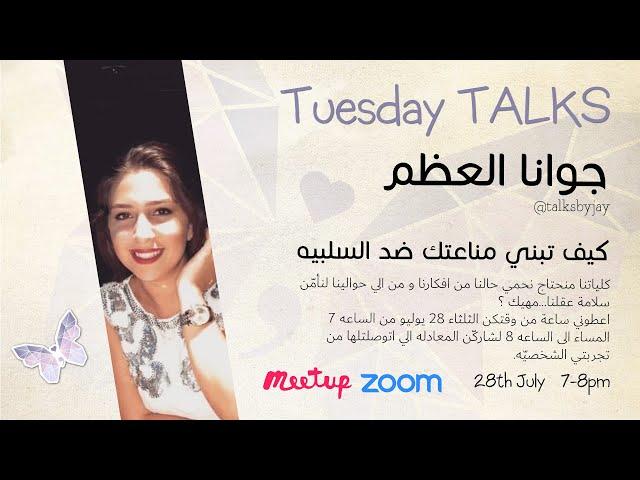 Tuesday Talks - جوانا العظم - كيف تبني مناعتك ضد السلبيه