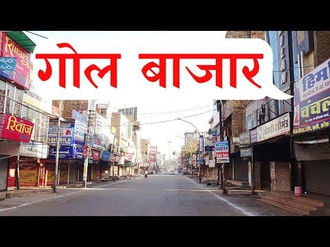 gol market ganganagar | गोल बाजार गंगानगर | sangopang