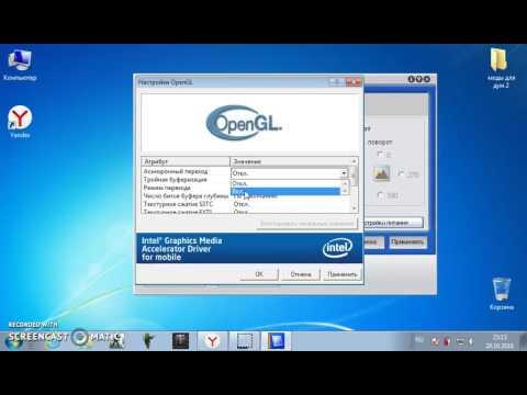 Как настроить видеочип Intel GMA 3150 ПРАВИЛЬНО!