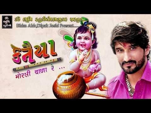 Kanuda Morli Vala    Gaman Santhal    Gujarati Special Krishna Song 2017    BhumiStudio Bhaguda