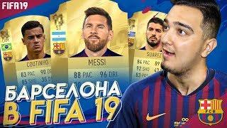 СОСТАВ БАРСЕЛОНЫ В FIFA 19 | КАРТОЧКИ, РЕЙТИНГИ, СЛУХИ