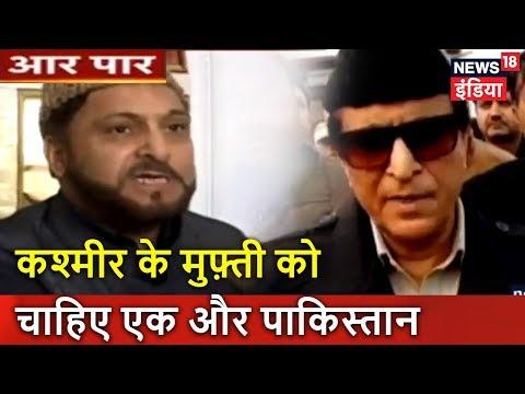 Aar Paar || भारत का 'नया Jinnah', मुसलमानों के लिए माँगे नया Pakistan || News18 India