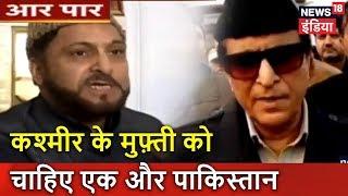 Aar Paar    भारत का 'नया Jinnah',  मुसलमानों के लिए माँगे नया Pakistan    News18 India